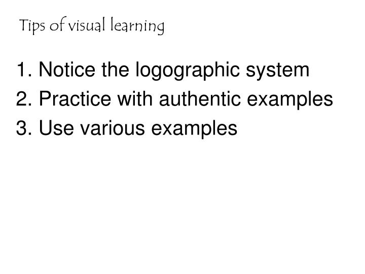 Tips of visual learning