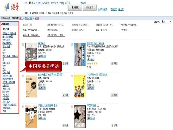 中国图书分类法