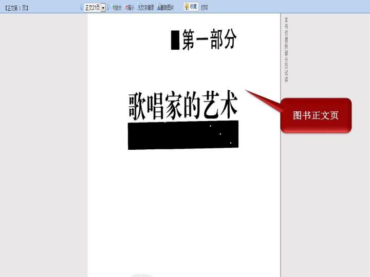 图书正文页
