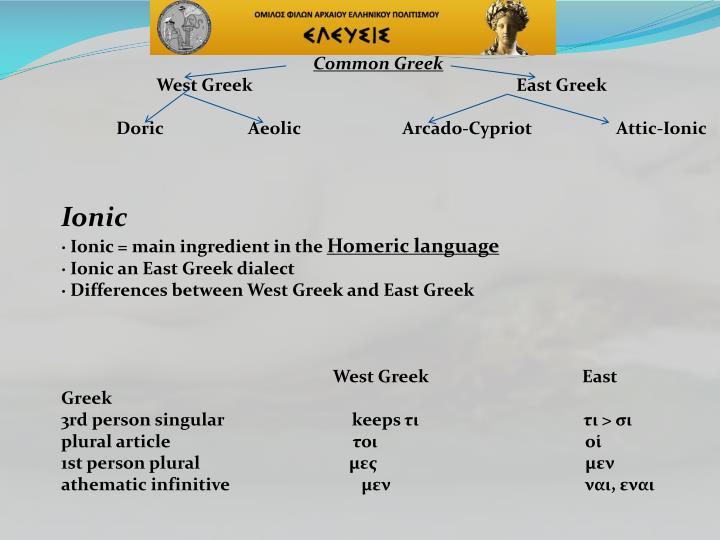 Common Greek