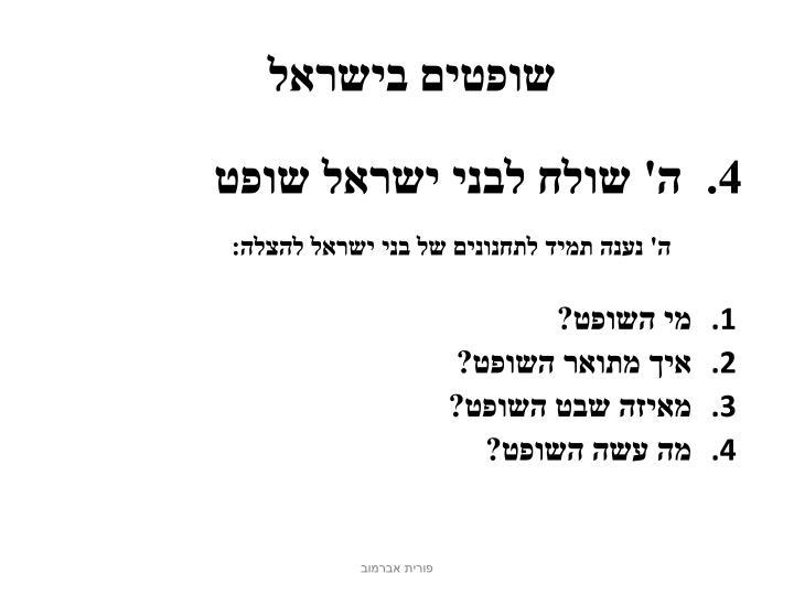 4.  ה' שולח לבני ישראל שופט