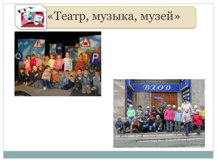 «Театр, музыка, музей»