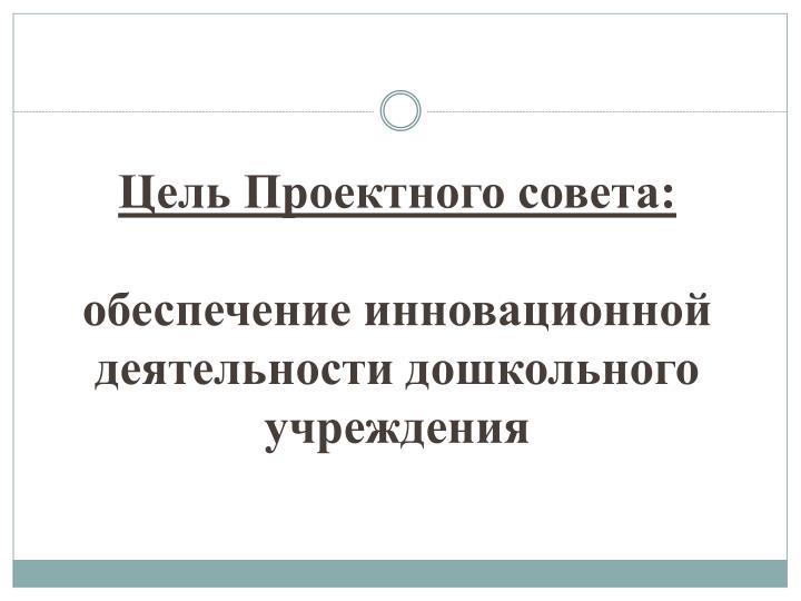 Цель Проектного совета:
