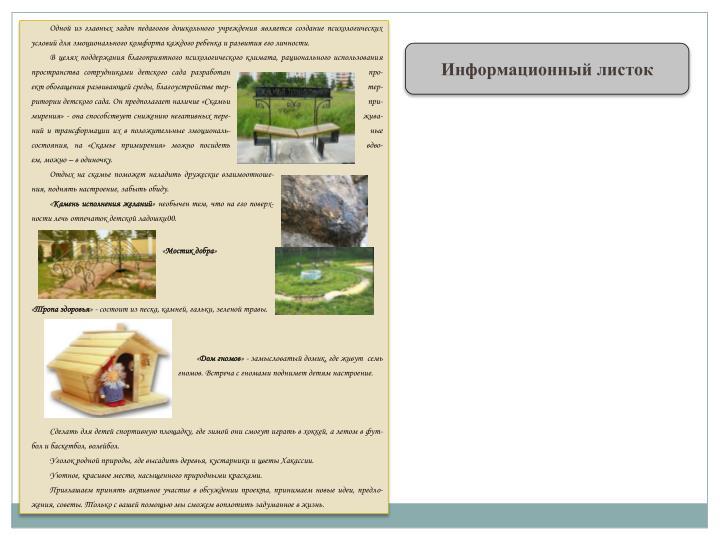 Информационный листок