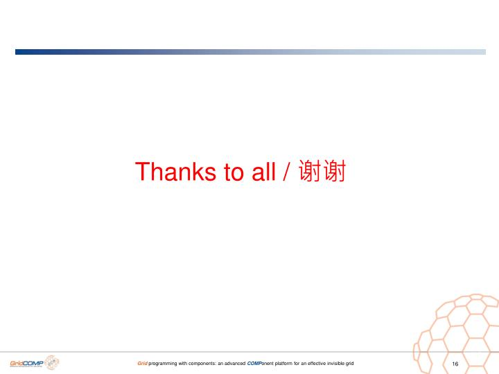 Thanks to all / 谢谢