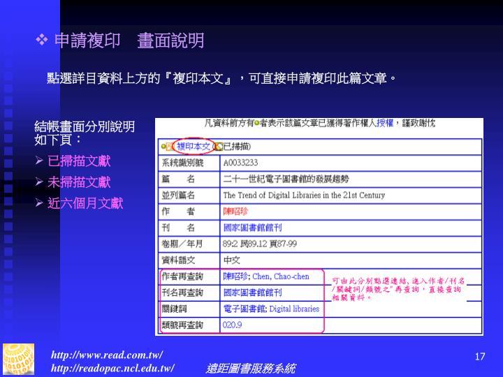 申請複印 畫面說明