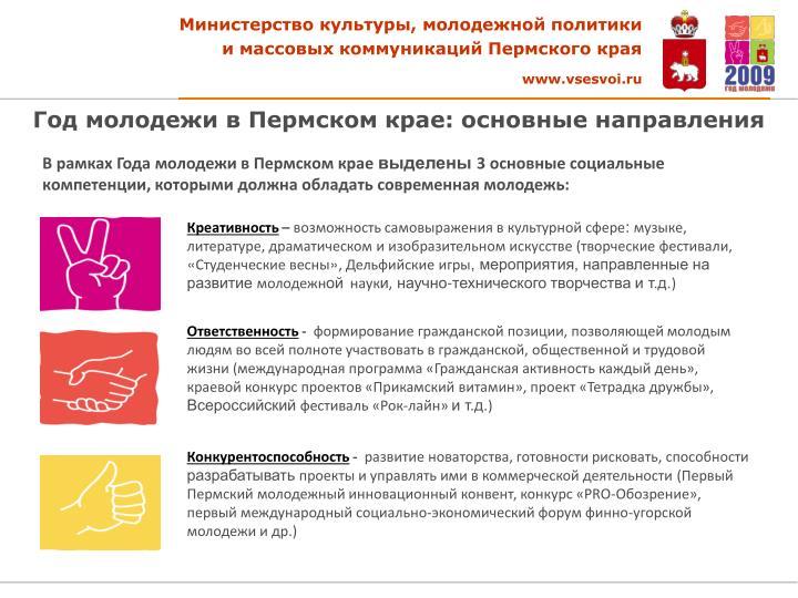 Министерство культуры, молодежной политики