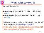 work with arrays 1