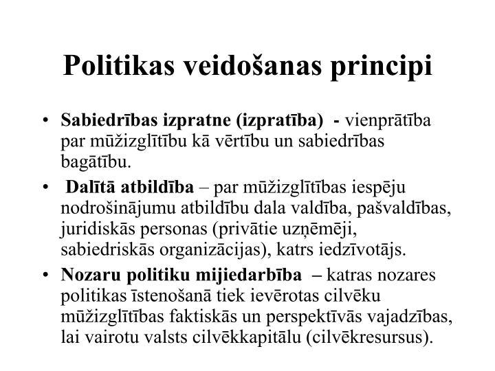 Politikas veidošanas principi