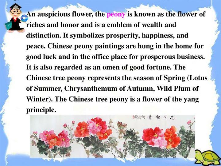 An auspicious flower, the