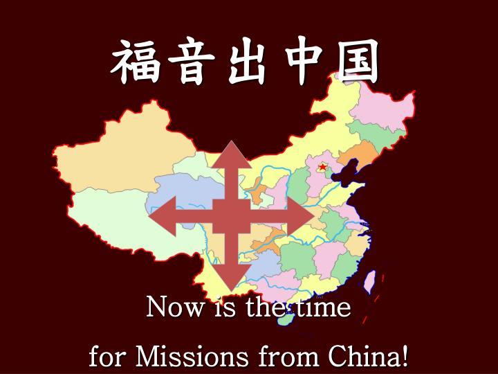 福音出中国