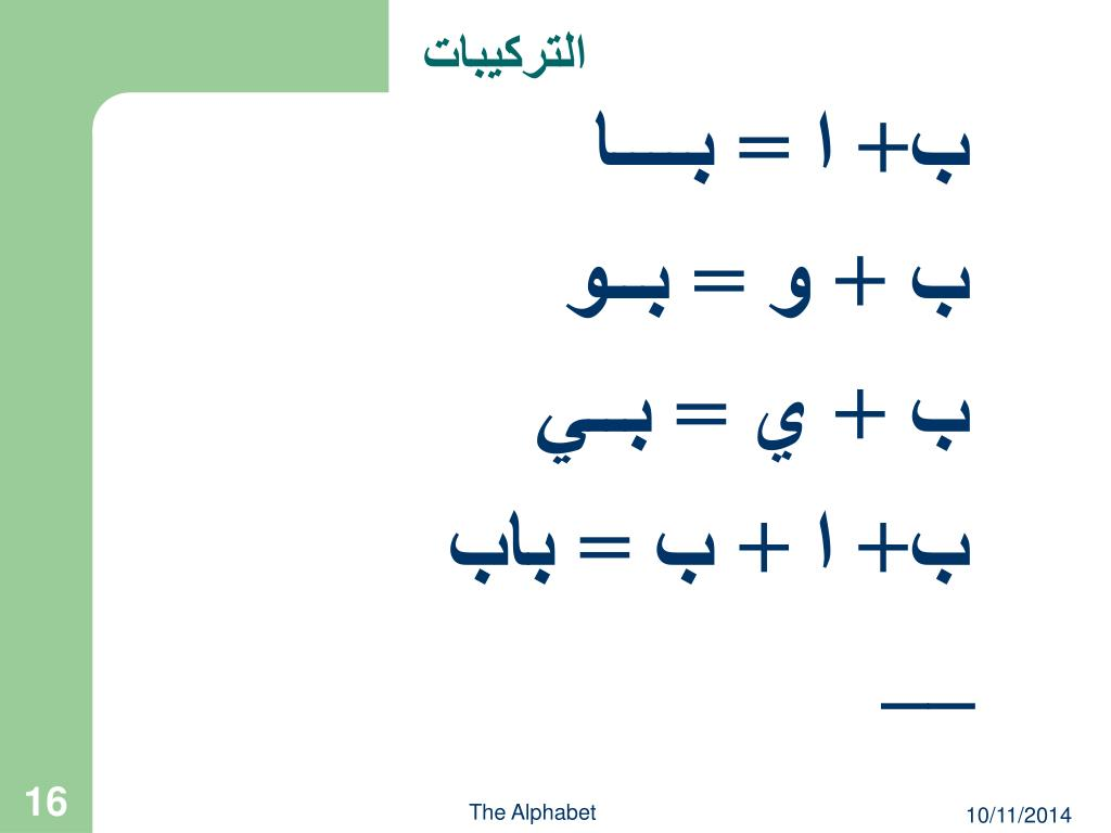 PPT - Arabic Language PowerPoint Presentation - ID:5392866