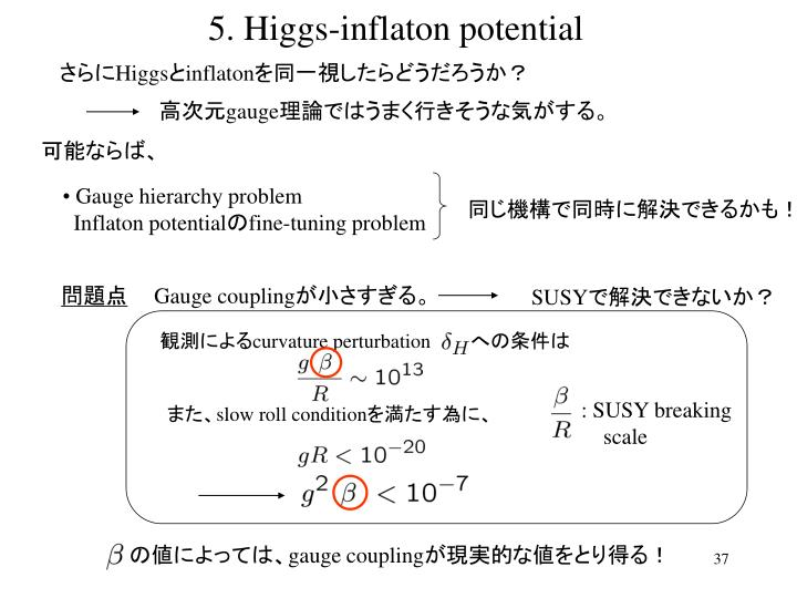 5. Higgs-inflaton potential