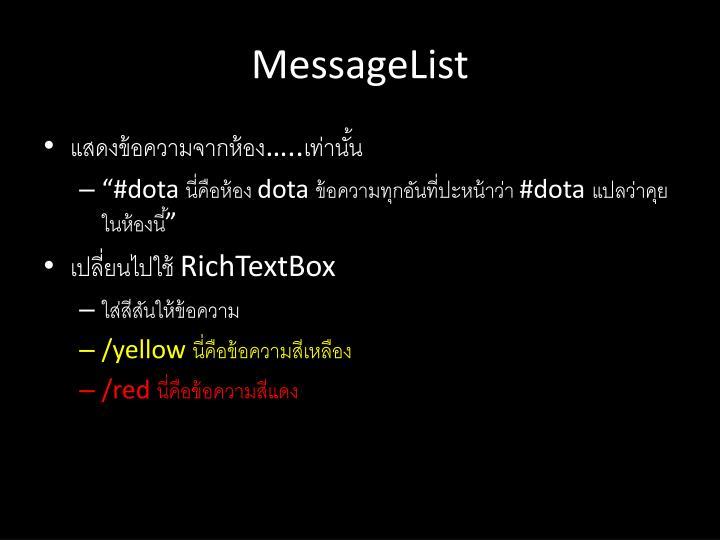 MessageList
