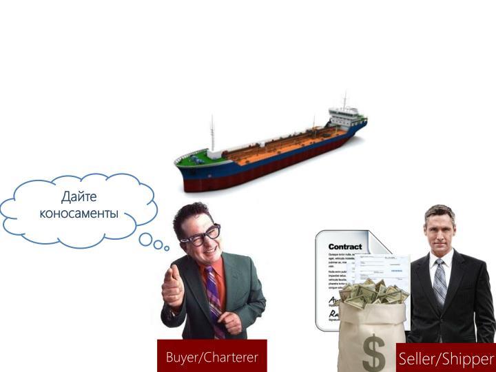 Seller/Shipper