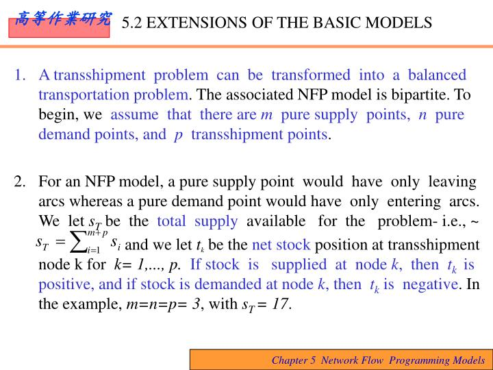 A transshipment  problem  can  be  transformed  into  a  balanced transportation problem
