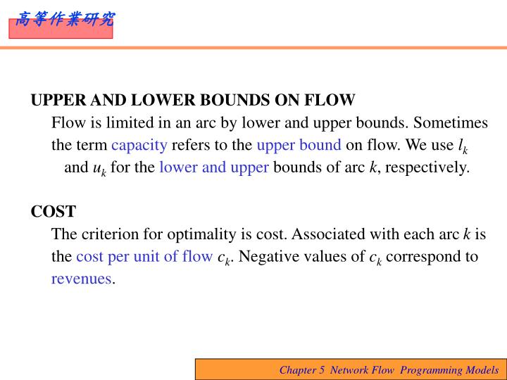 UPPER AND LOWER BOUNDS ON FLOW