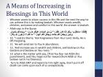 a means of increasing in blessings in this world