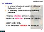 21 reflection
