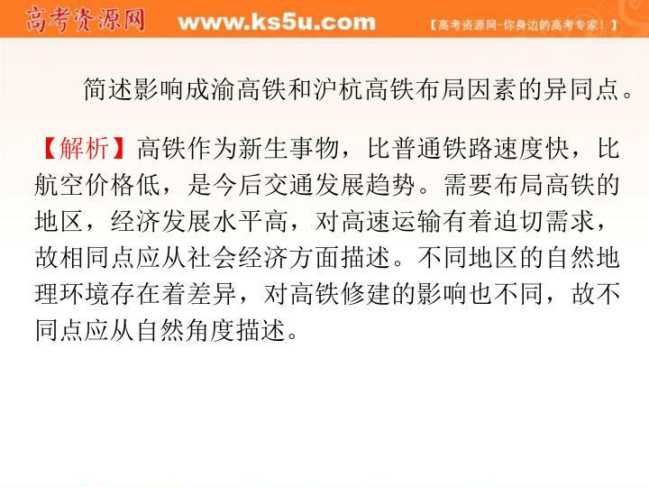 简述影响成渝高铁和沪杭高铁布局因素的异同点。