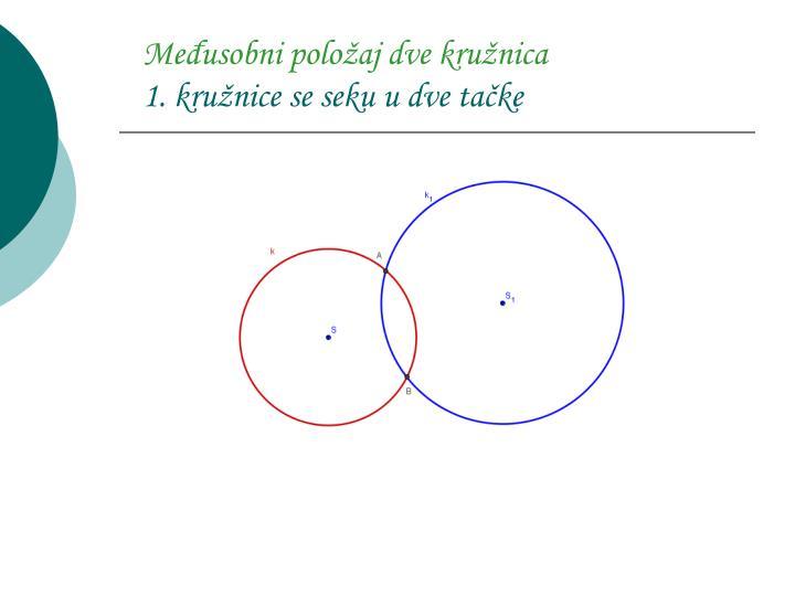 Međusobni položaj dve kružnica