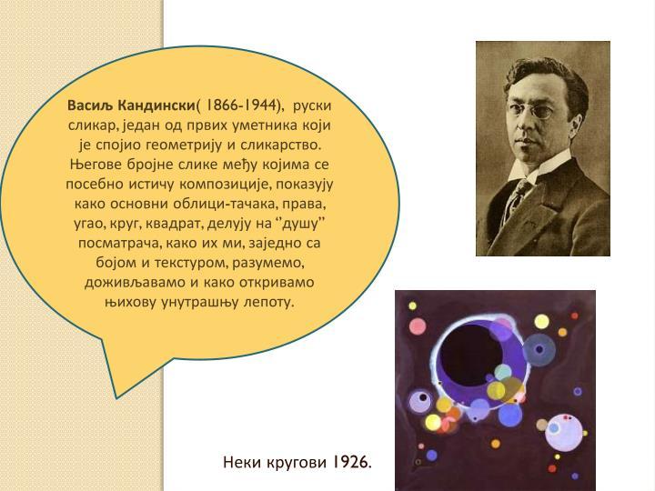 Васиљ Кандински