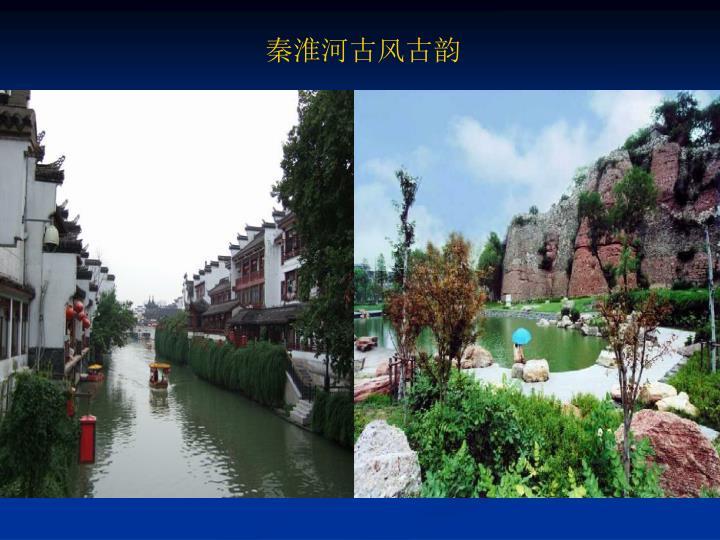 秦淮河古风古韵