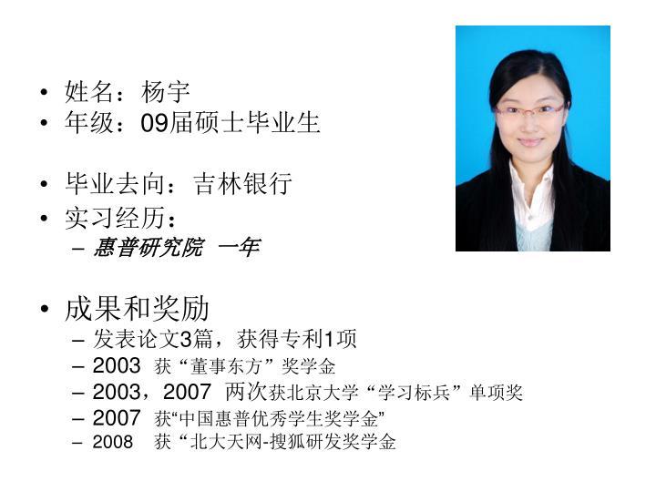 姓名:杨宇