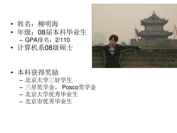 姓名:柳明海