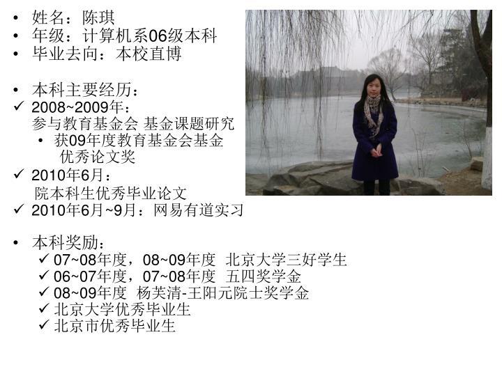 姓名:陈琪