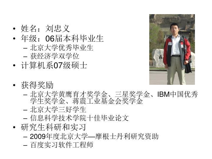 姓名:刘忠义