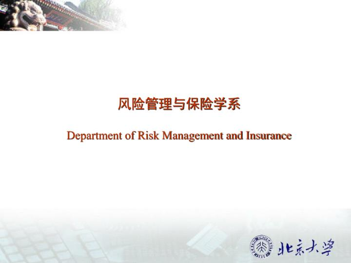Department of risk management and insurance