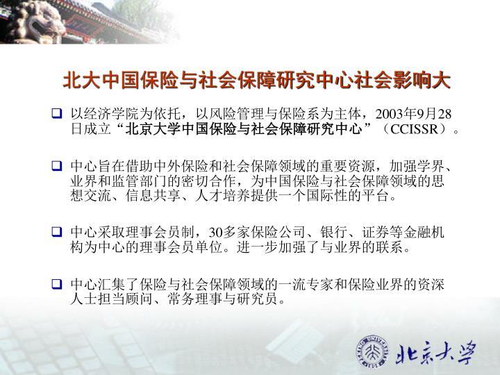 北大中国保险与社会保障研究中心社会影响大