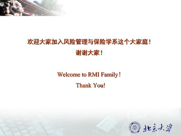 欢迎大家加入风险管理与保险学系这个大家庭!