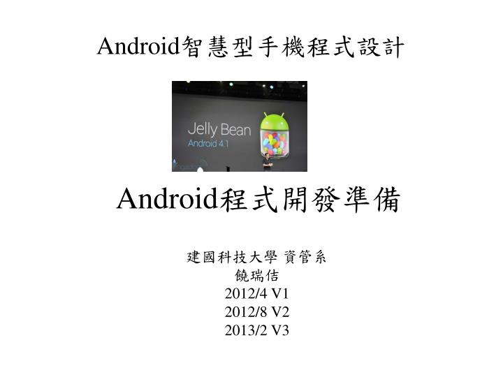 android n.