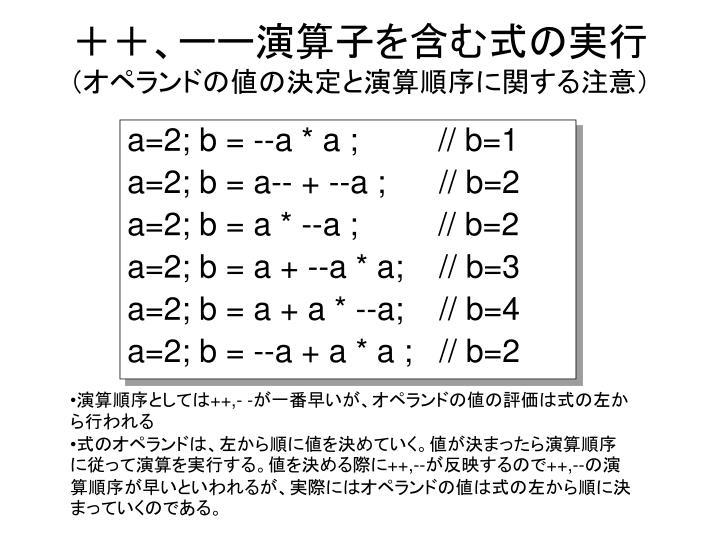 ++、ーー演算子を含む式の実行