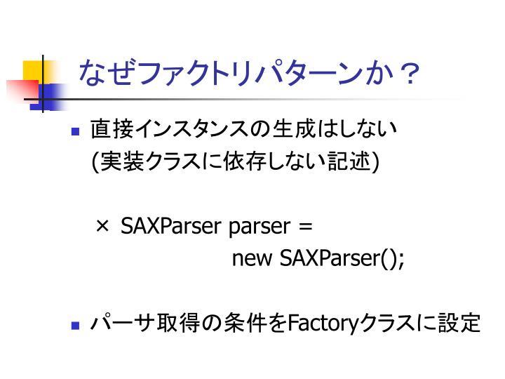 なぜファクトリパターンか?