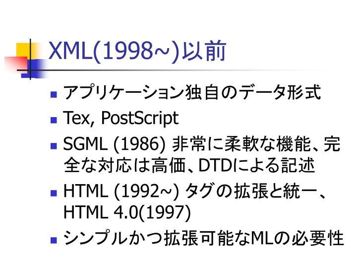 XML(1998~)