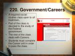 220 government careers