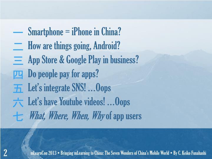 Smartphone = iPhone in China?
