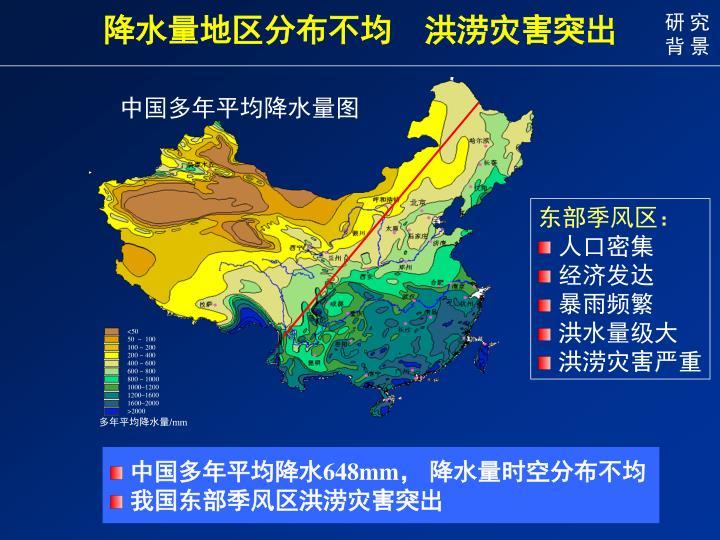 降水量地区分布不均  洪涝灾害突出