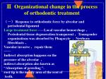 organizational change in the process of orthodontic treatment1