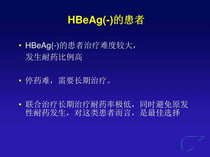 HBeAg(-)