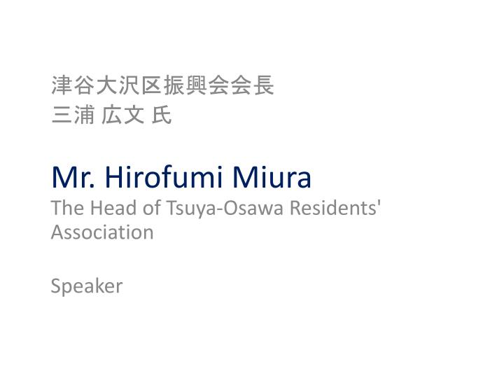 mr hirofumi miura the head of tsuya osawa residents association speaker n.