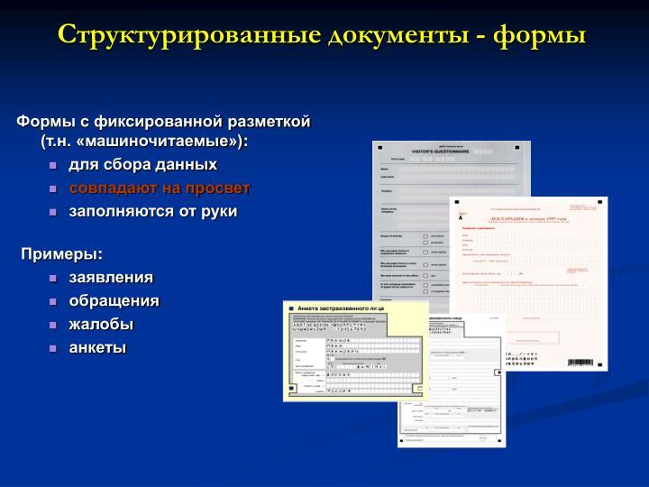 Структурированные документы - формы