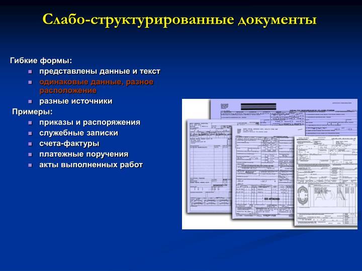 Слабо-структурированные документы