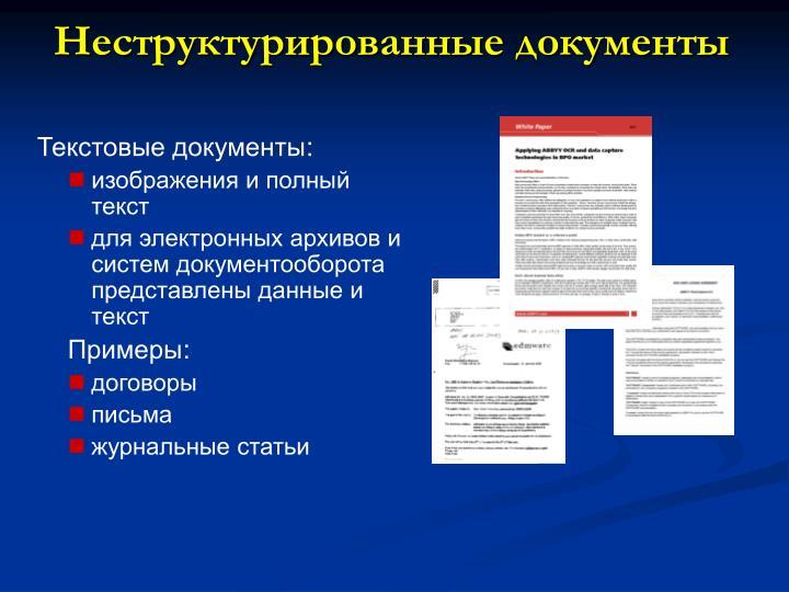 Неструктурированные документы
