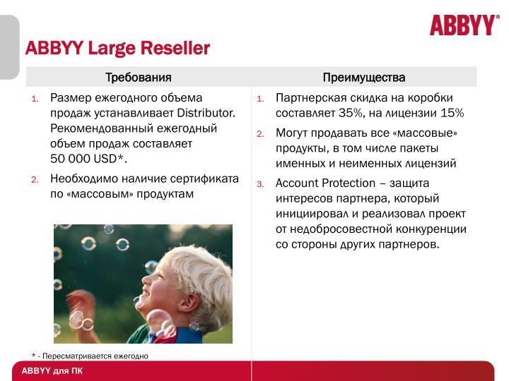 ABBYY Large Reseller