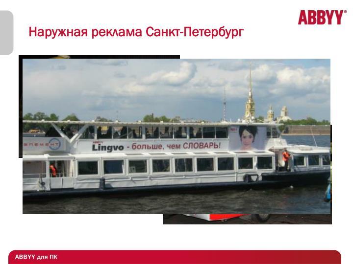 Наружная реклама Санкт-Петербург