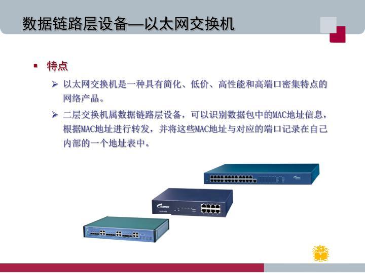 数据链路层设备